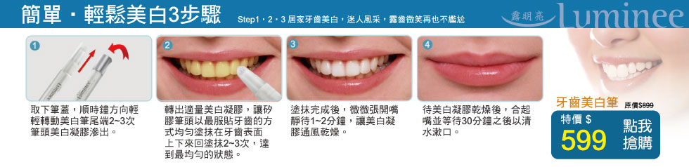 """簡單‧輕鬆齒白3步驟             Step1‧2‧3 """"居家牙齒美白,迷人風采,露齒微笑再也不尷尬             取下筆蓋,順時鐘方向輕輕轉動美白筆尾端2~3次,筆頭美白凝膠滲出。             轉出適量美白凝膠,讓矽膠筆頭以最服貼牙齒的方式均勻塗抹在牙齒表面,上下來回塗抹2~3次,達到最均勻的狀態。塗抹完成後,微微張開嘴靜待1~2分鐘,讓美白凝膠通風乾燥。待美白凝膠乾燥後,合起嘴並等待30分鐘之後以清水漱口。"""